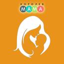 Королёв-Мама.ру