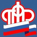 У сайта Пенсионного фонда РФ новый адрес - pfr.gov.ru