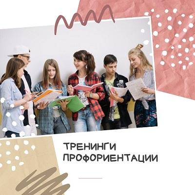 Профориентация подростков